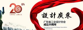 广东省亚博体育app下载安卓yabo亚博体育苹果协会20周年庆典专题