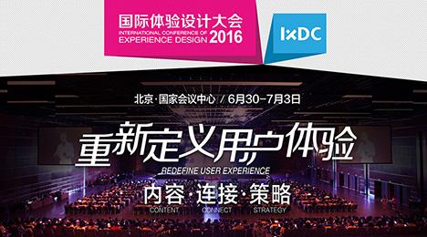 2016国际体验设计大会