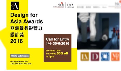 亚洲最具影响力设计奖 2016