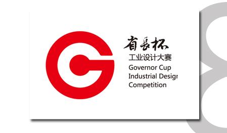 第八届省长杯工业设计大赛