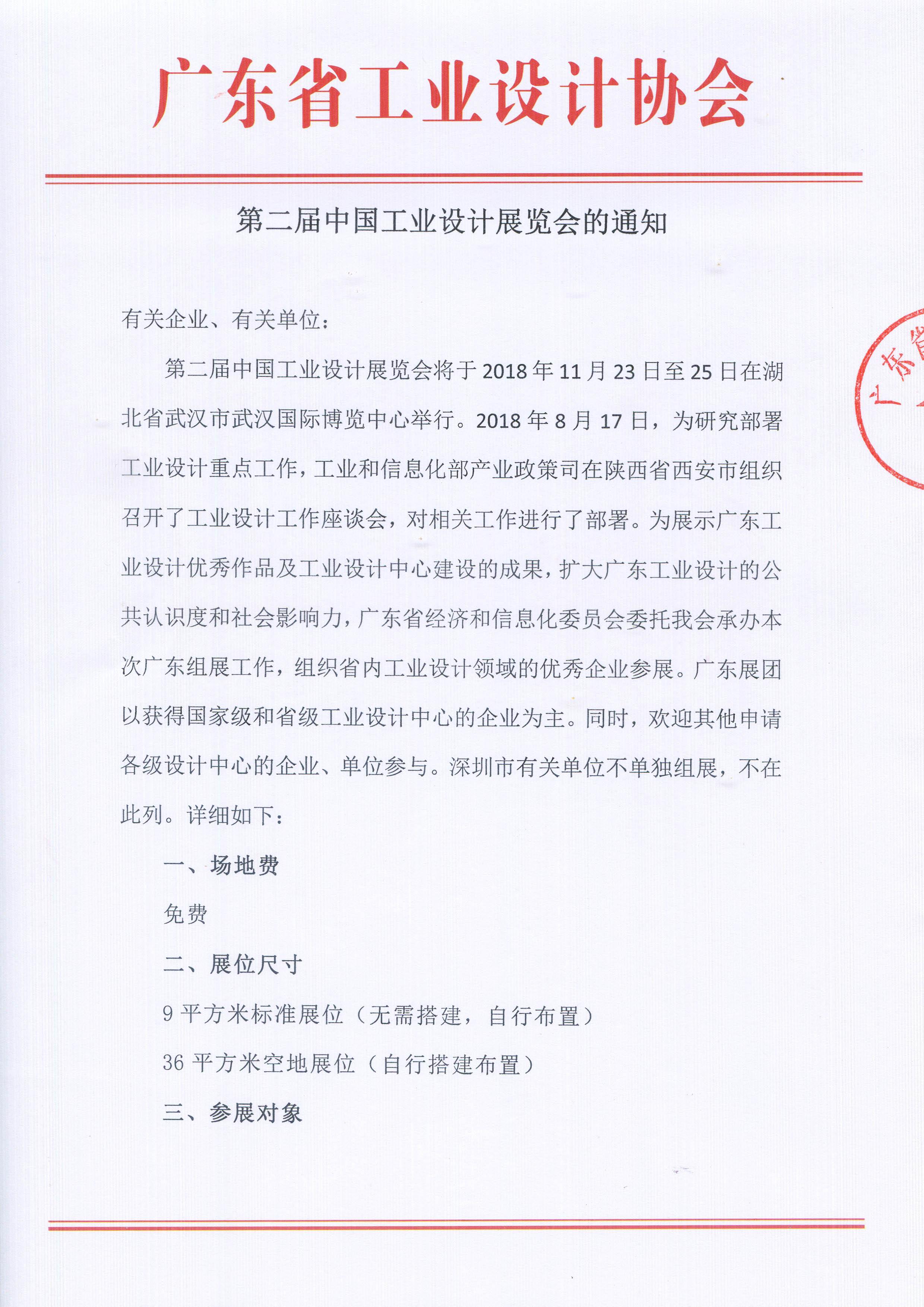 关于组织参加第二届中国工业设计展览会的通知