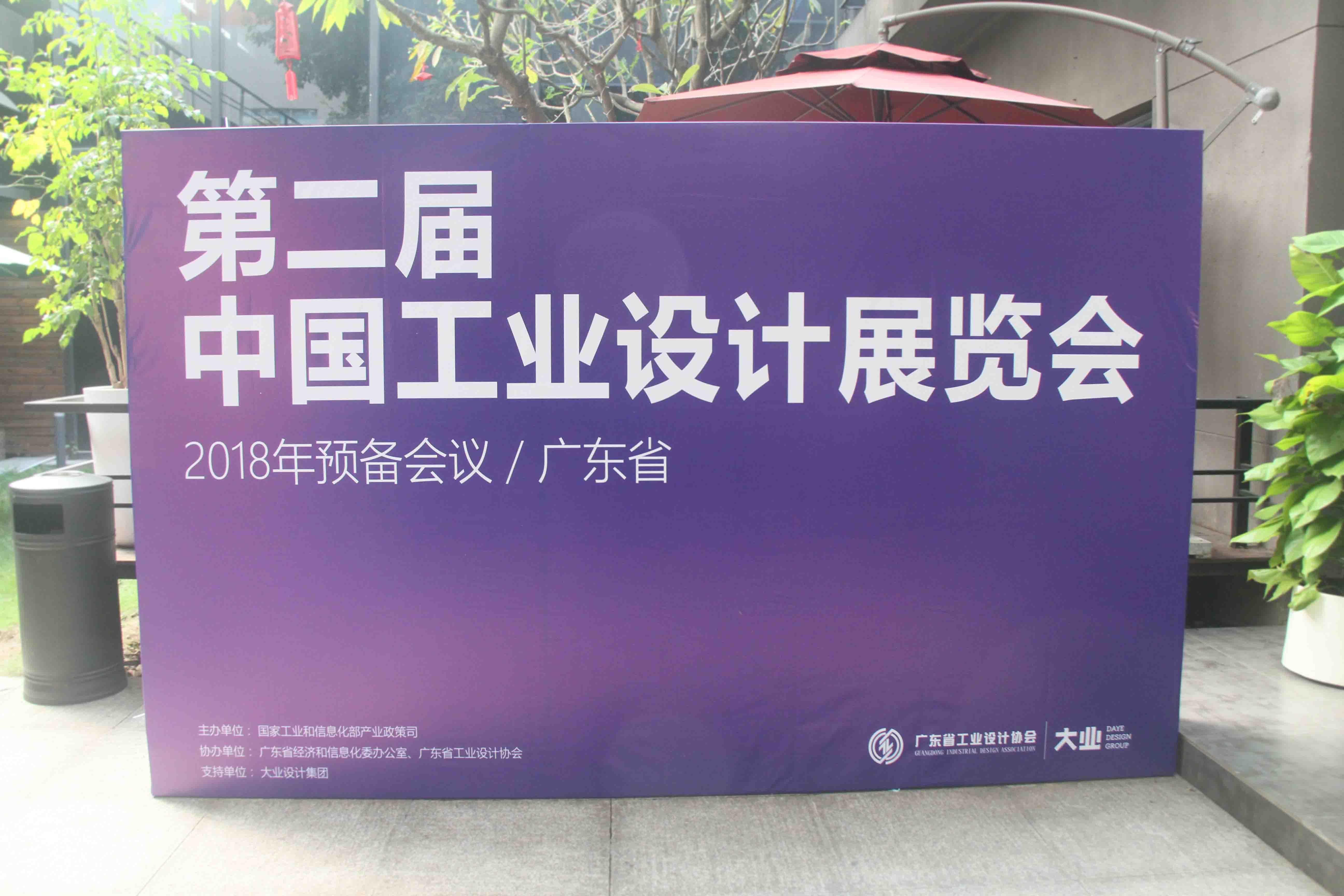 2018第二届中国工业设计展广东省筹备会于今日举行!