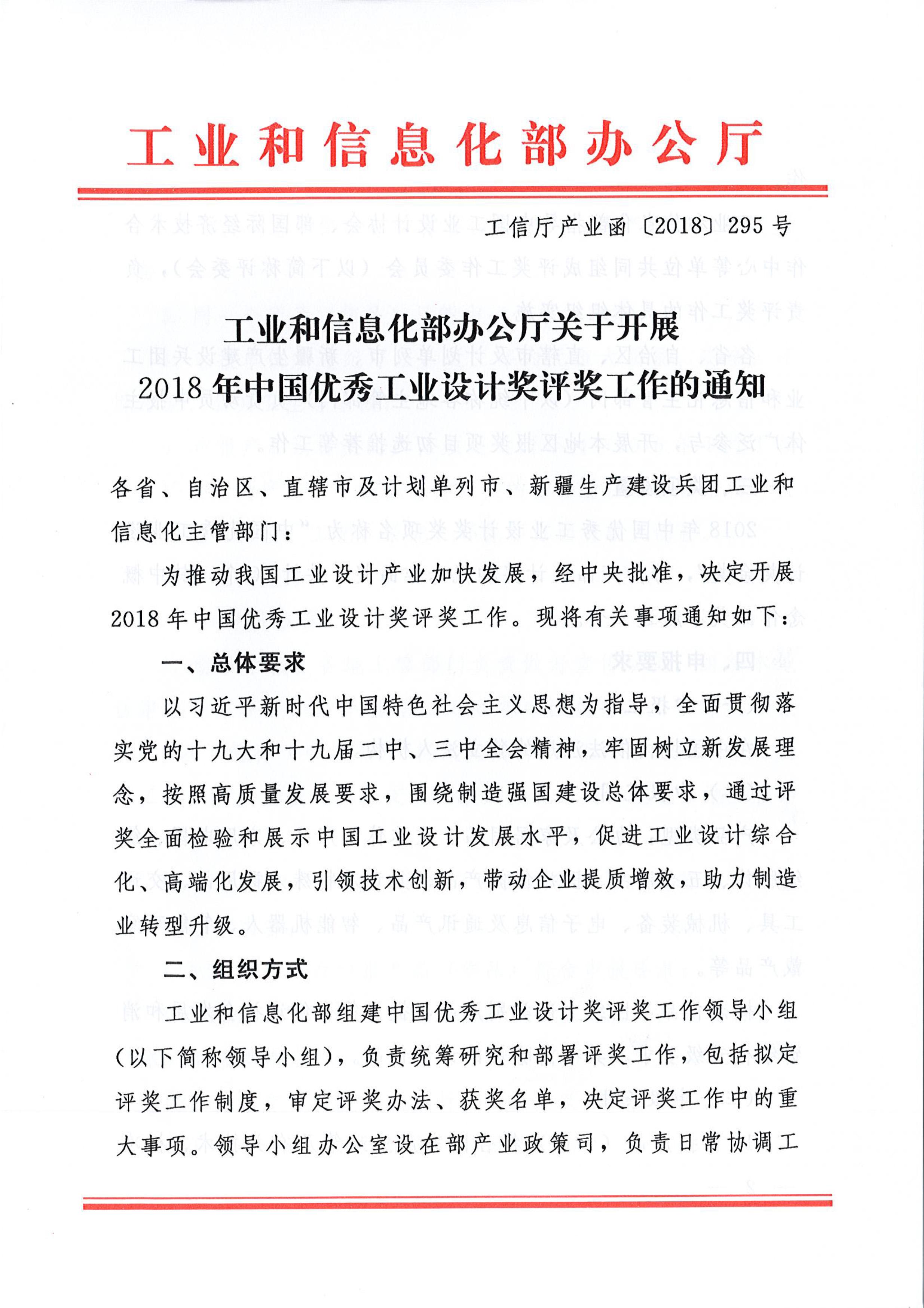 工业和信息化部办公厅关于开展2018年中国优秀工业设计奖评奖工作的通知