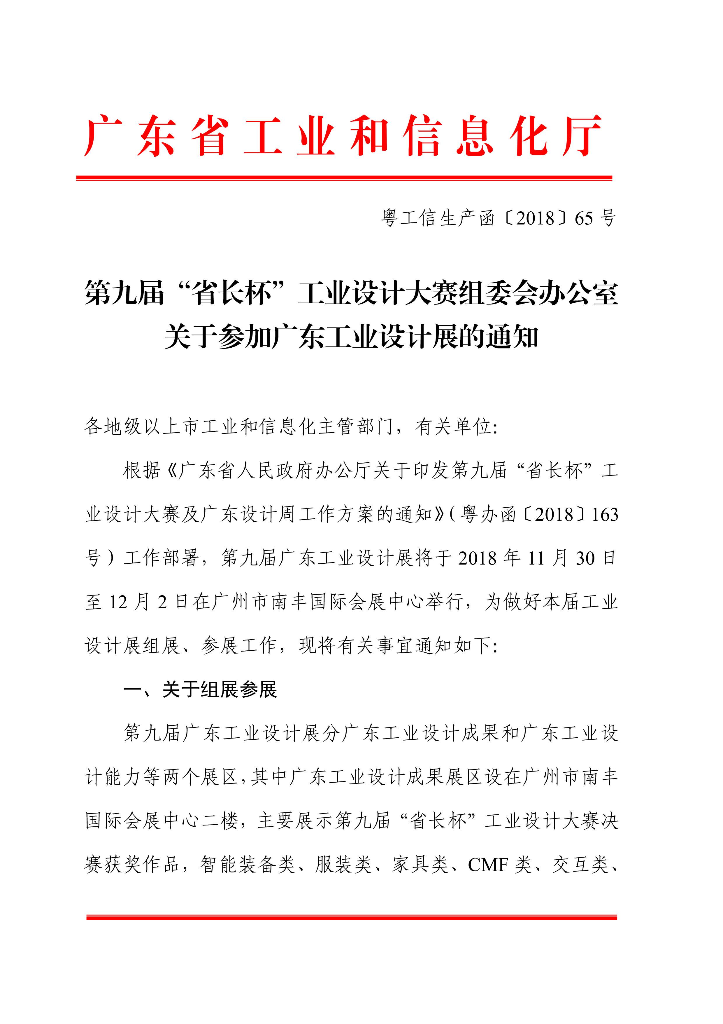 """第九届""""省长杯""""工业设计大赛组委会办公室关于参加广东工业设计展的通知"""