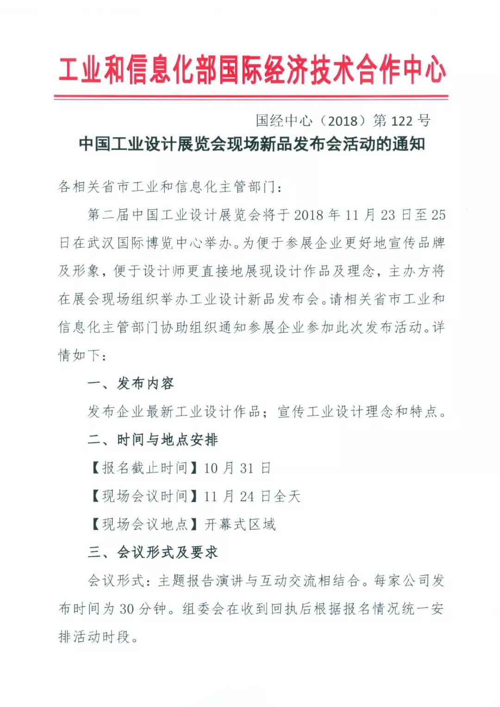 第二届中国工业设计展览会现场新品发布会活动的通知