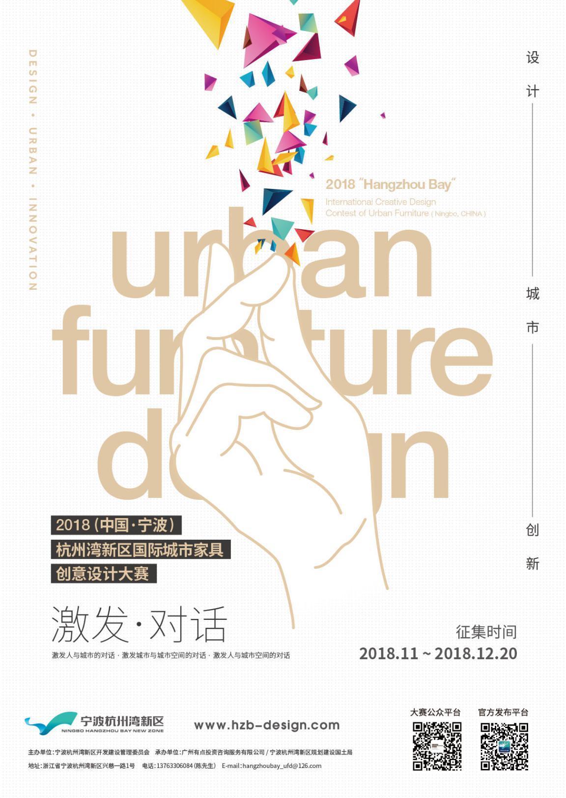 2018(中国·宁波)杭州湾新区国际城市家具创意设计大赛征集公告