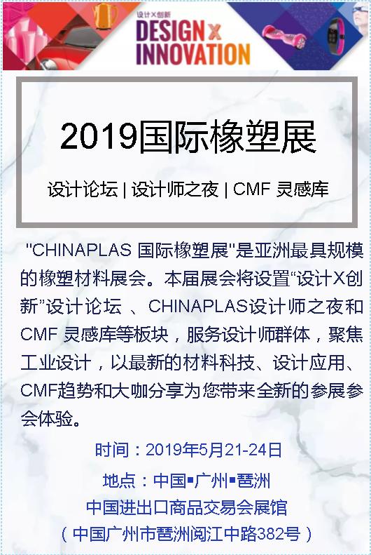 2019国际橡塑展参会邀请 ——广东省工业设计协会