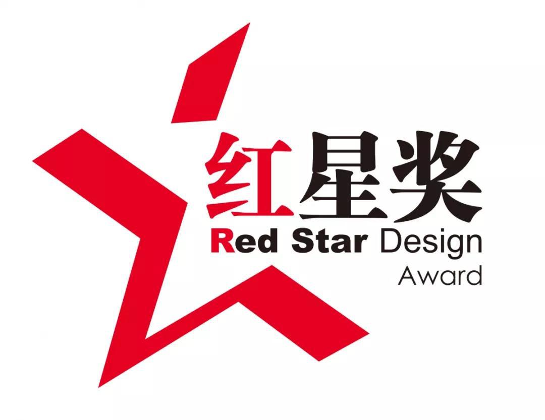 2019中国设计红星奖征集启动