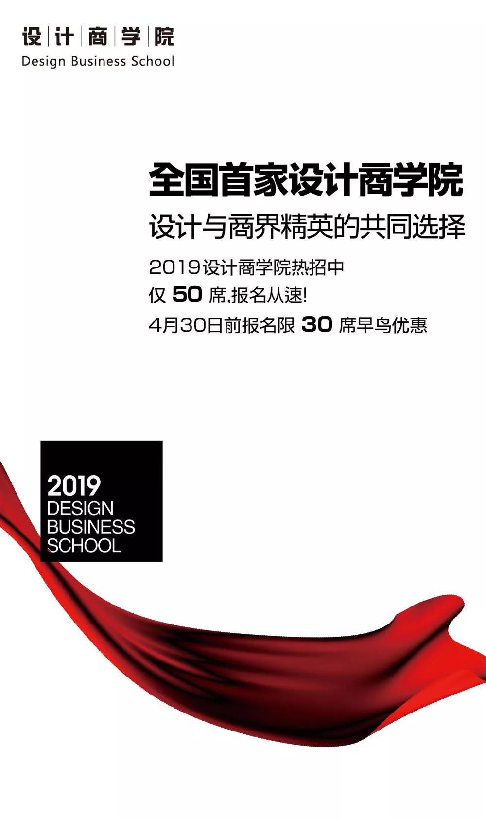 启动招生|设计商学院2019年第三届全新升级设计商业学,业界精英们的共同选择