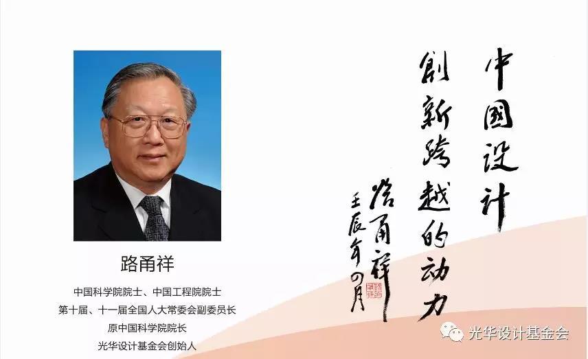 光华设计基金会-中国第一家设计基金会