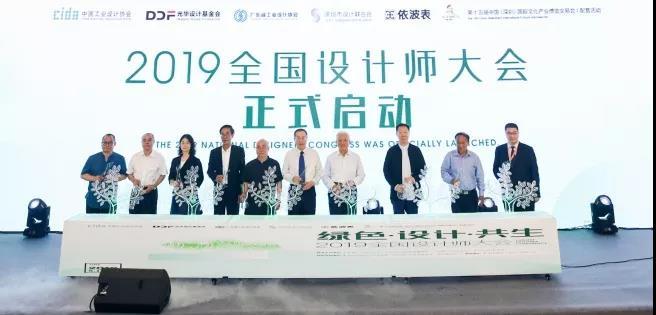 绿色设计共生 擘画产业新篇| 2019全国设计师大会盛大启幕