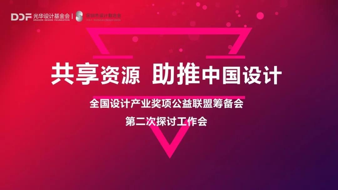 共享资源 助推中国设计|全国设计奖项公益联盟第二次会议在深顺利召开
