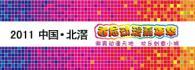 2011北滘首届动漫嘉年华