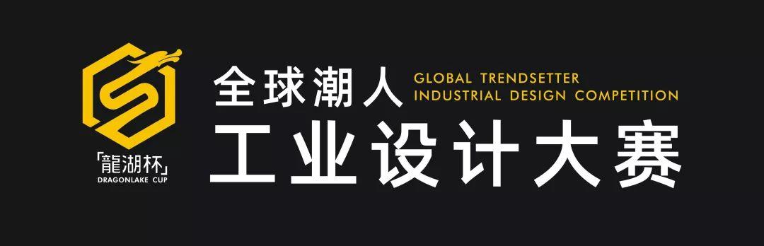 """""""龙湖杯""""全球潮人工业设计大赛向您发出诚意邀请"""