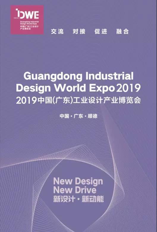 2019中国(广东)工业设计产业博览会展位申请开始啦!
