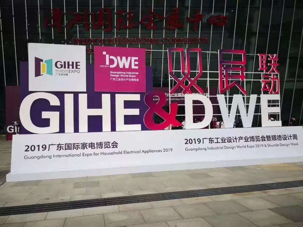 广东工业设计产业博览会暨顺德设计周圆满闭幕!3天精彩看点一文回顾!
