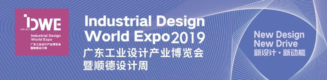 回顾:新设计·新动能|2019广东工业设计产业博览会暨顺德设计周开幕!