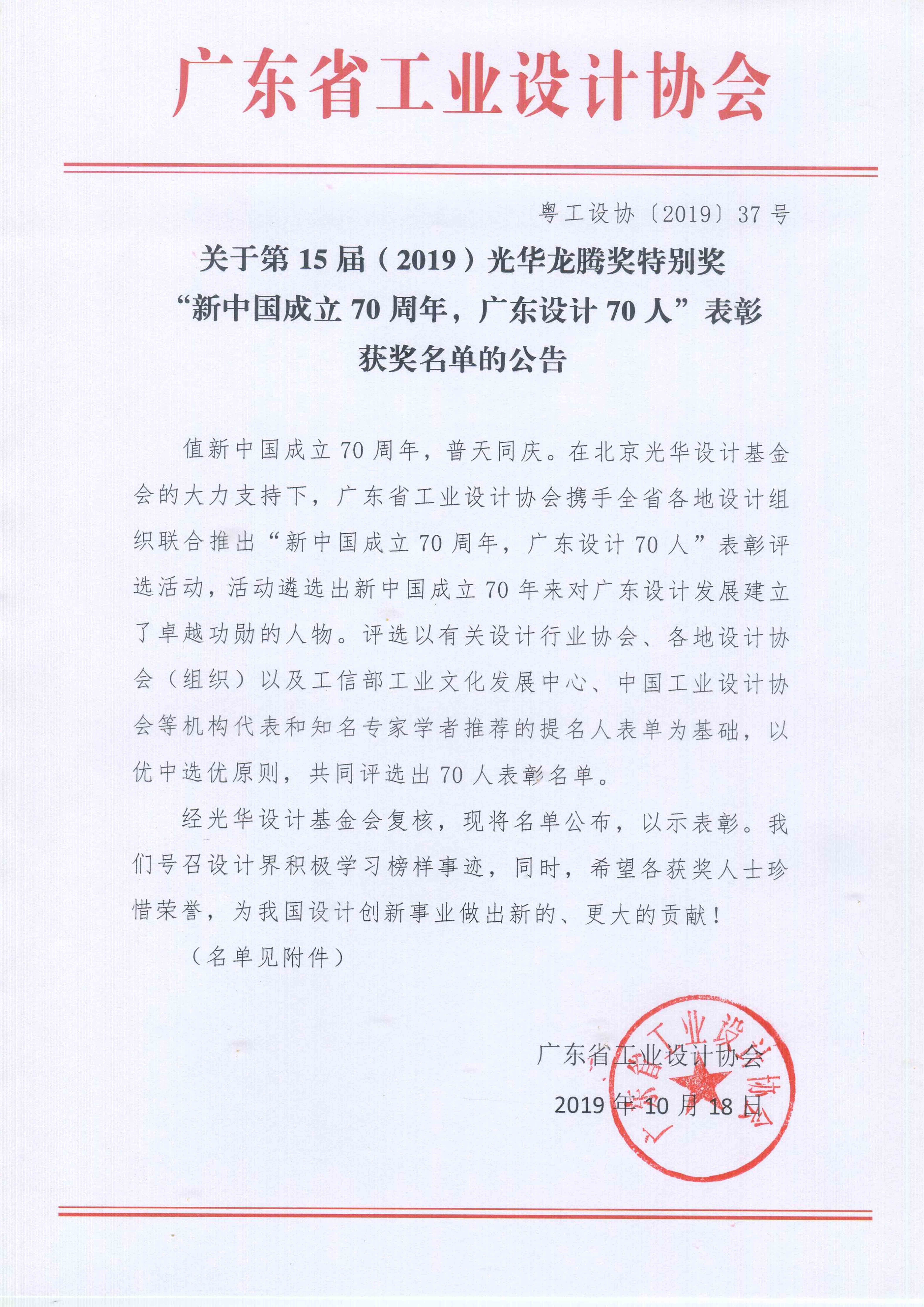 """关于第15届(2019)光华龙腾奖特别奖""""新中国成立70周年,广东设计70人""""表彰获奖名单的公告"""
