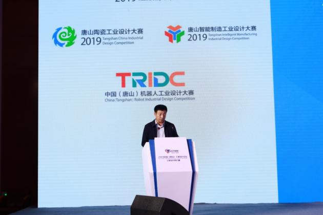 2019唐山工业设计系列大赛正式启动