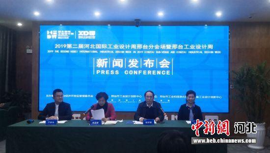 第二届河北国际工业设计周邢台分会场即将启幕