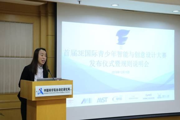 首届3E 国际青少年智能与创意设计大赛发布会暨规则说明会在京举行