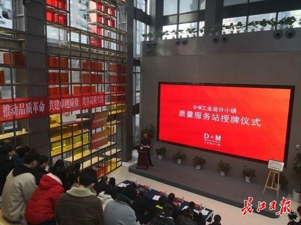 全国首个工业设计质量服务站在汉挂牌,质量技术一体化服务向服务业延伸