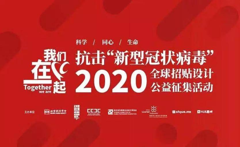 """2020抗击""""新冠肺炎""""全球招贴设计公益征集活动现已启动"""