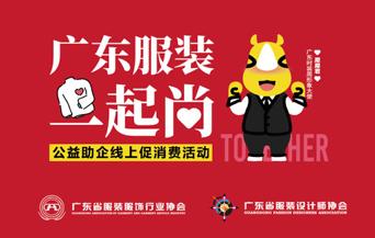 """买粤货,上""""阅货"""" """"广东服装一起尚""""公益助企为你开启云时尚!"""