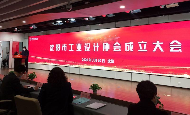 沈阳市工业设计协会成立