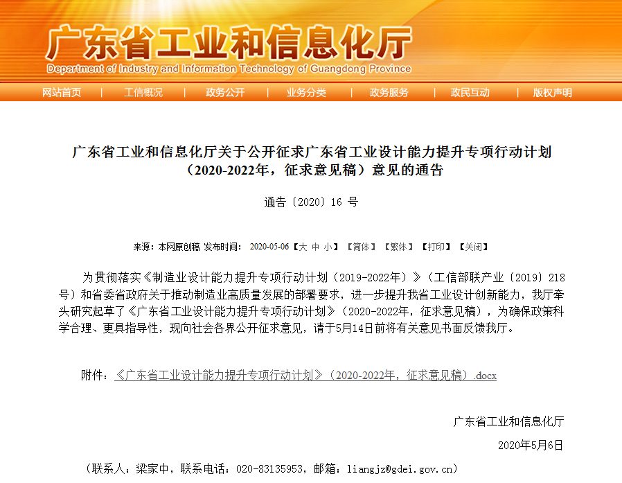 广东省工业和信息化厅关于公开征求广东省工业设计能力提升专项行动计划(2020-2022年,征求意见稿)意见的通告
