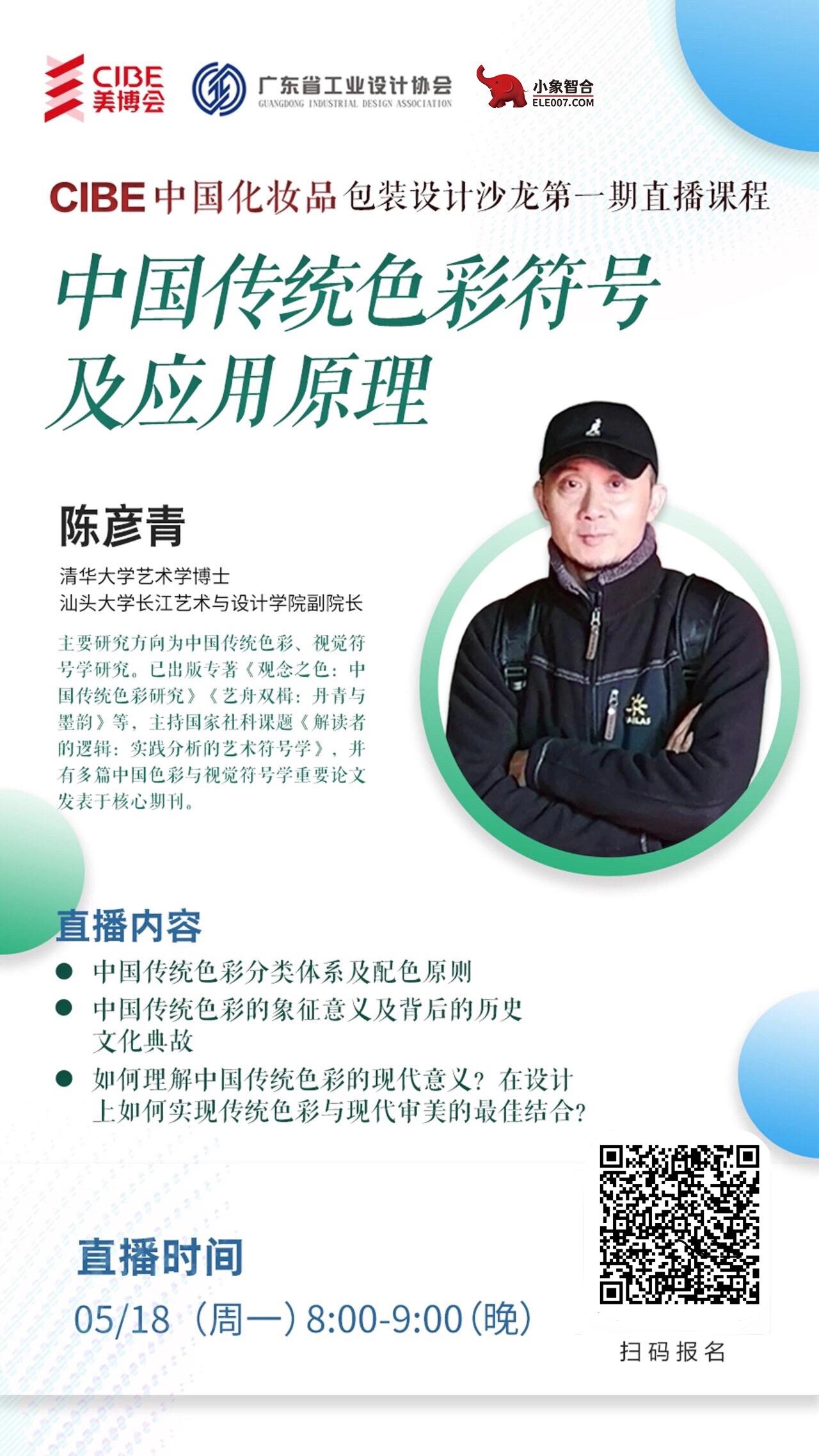 你好,色、彩!陈彦青教授带您走进中国传统色彩世界
