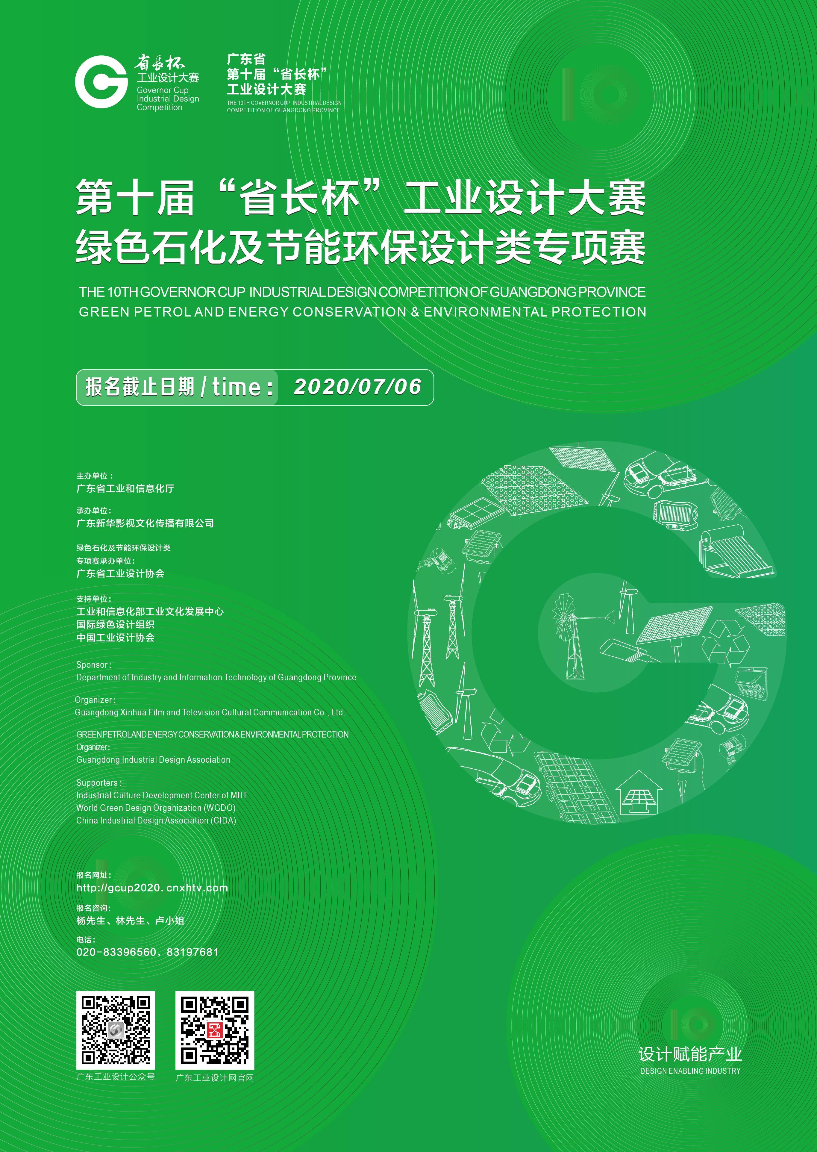 """第十届""""省长杯""""工业设计大赛   绿色石化及节能环保设计类专项赛(截止2020.7.5)"""