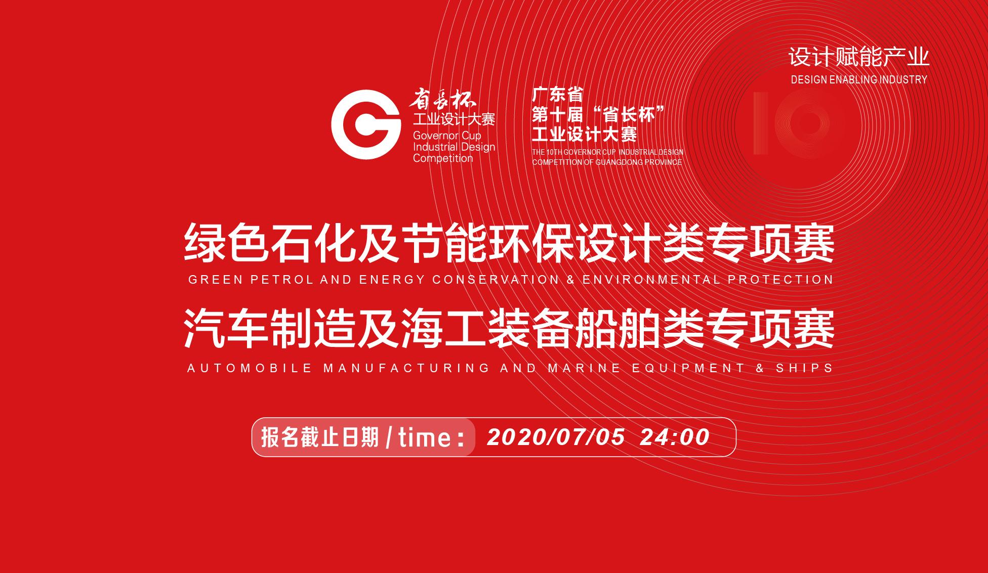 """广东省第十届""""省长杯""""亚博体育app下载安卓yabo亚博体育苹果大赛正式启动!"""