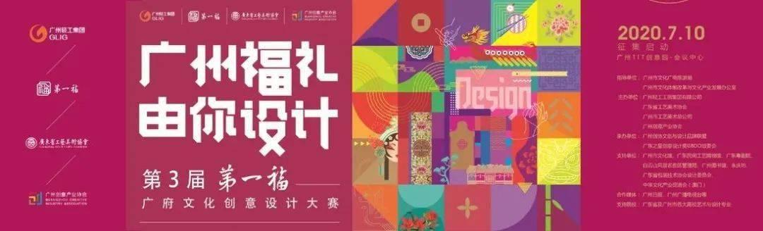 """大赛   第三届""""第一福""""广府文化创意yabo亚博体育苹果大赛(截止2020.10.31)"""