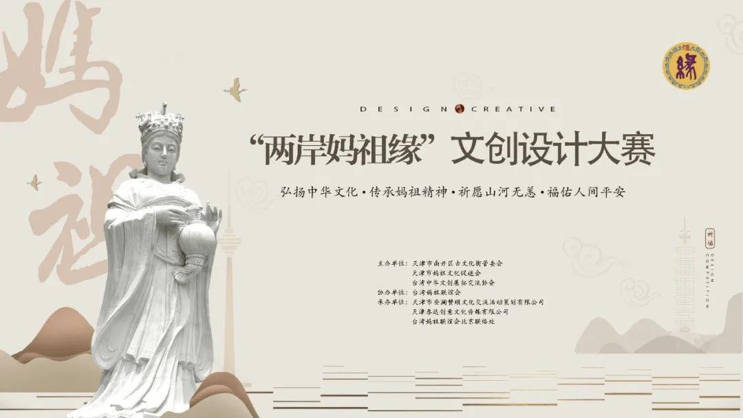 """2020""""两岸妈祖缘""""文创yabo亚博体育苹果大赛(截至2020.10.16)"""