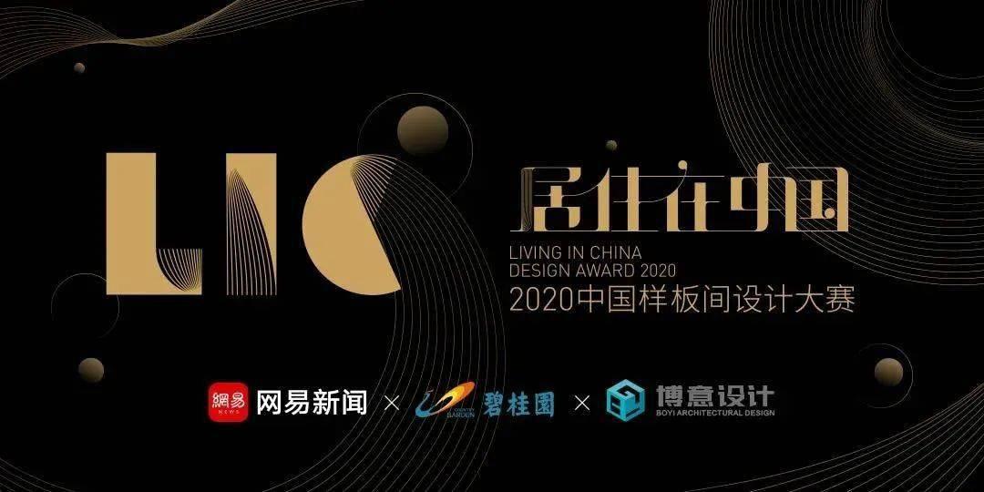 居住在中国 2020中国样板间yabo亚博体育苹果大赛(截至2020.9.17)