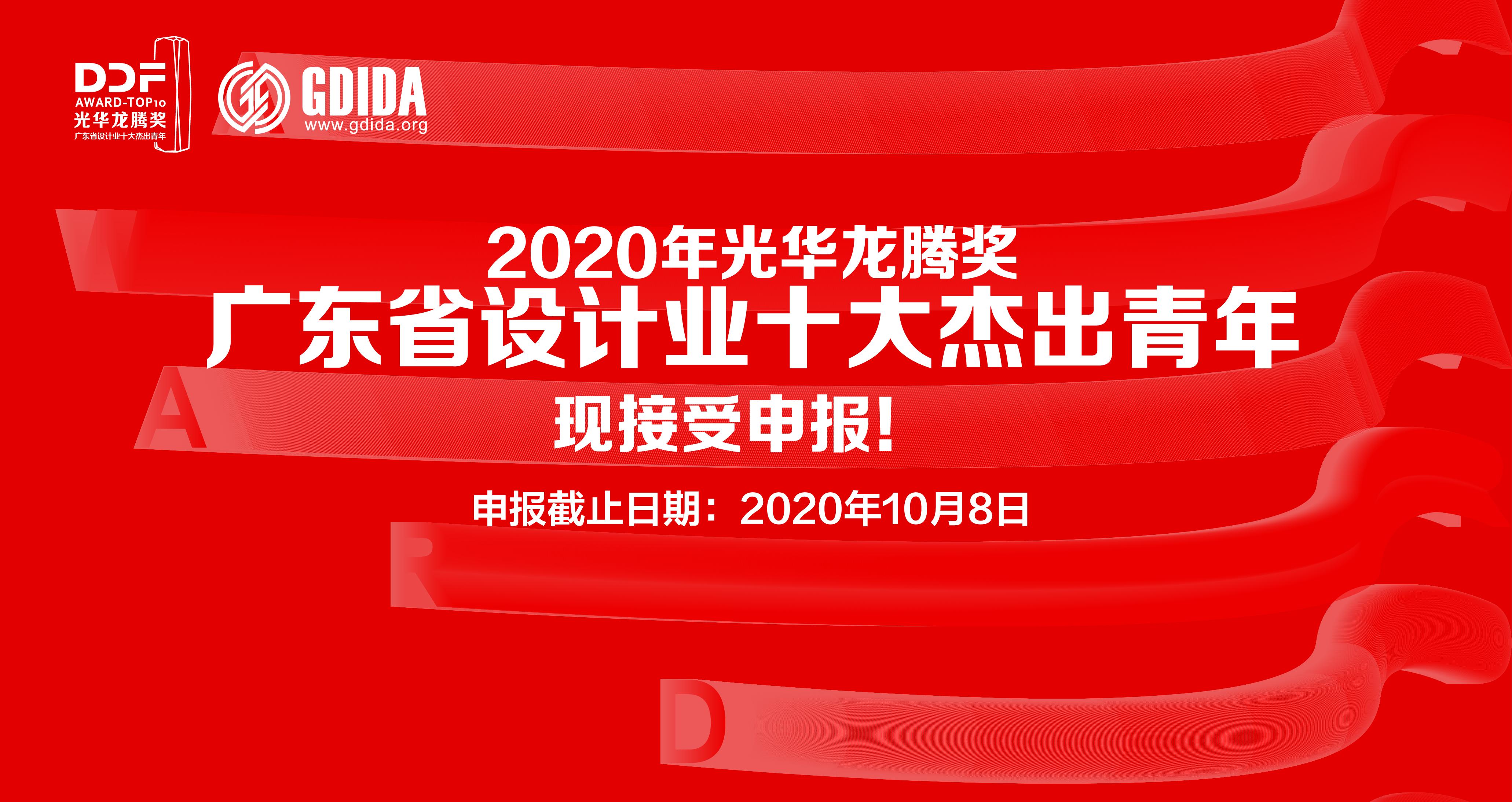 """2020年度""""光华龙腾奖·广东省设计业十大杰出青年""""开始申报!"""