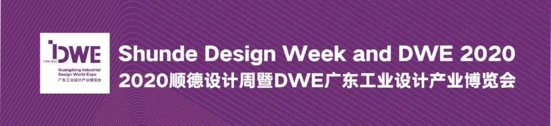 征集令|2020顺德设计周暨广东工业设计产业博览会展览 案例征集公告