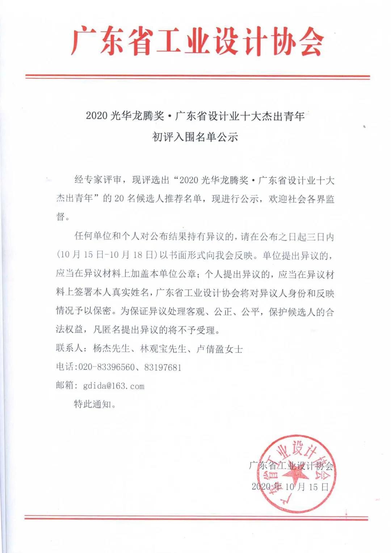 2020光华龙腾奖·广东省设计业十大杰出青年初评入围名单公示