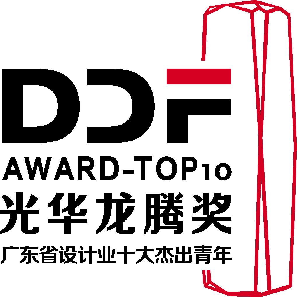 2020光华龙腾奖·广东省设计业十大杰出青年 · 公众网络投票正式开始!