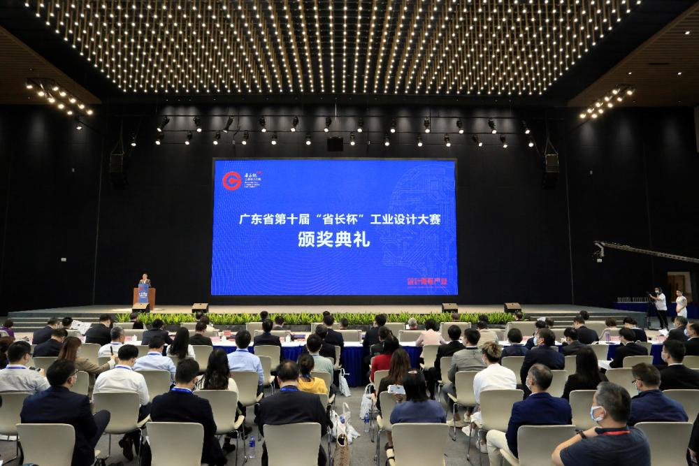 """广东省第十届""""省长杯""""工业设计大赛颁奖典礼系列活动在广州从化举办"""
