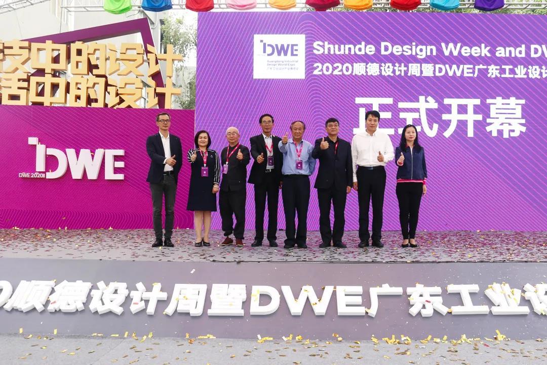 2020顺德设计周暨广东工业设计产业博览会盛大启幕
