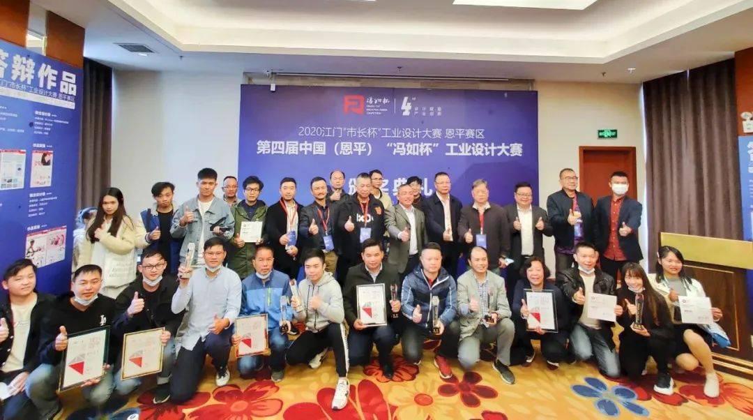 """第四届中国(恩平)""""冯如杯""""工业设计大赛总决赛答辩获奖名单"""