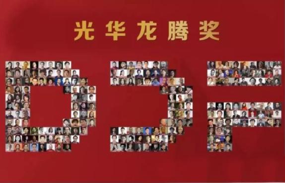 【十杰申报】2021光华龙腾奖·广东省设计业十大杰出青年申报正式启动!