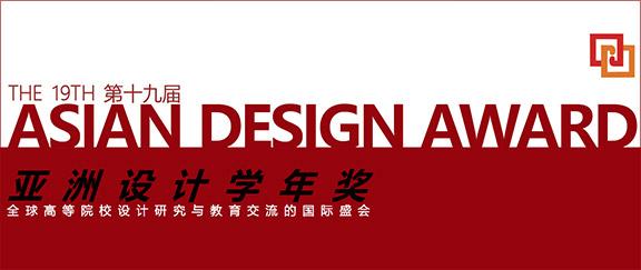 2021 第十九届亚洲设计学年奖竞赛方案