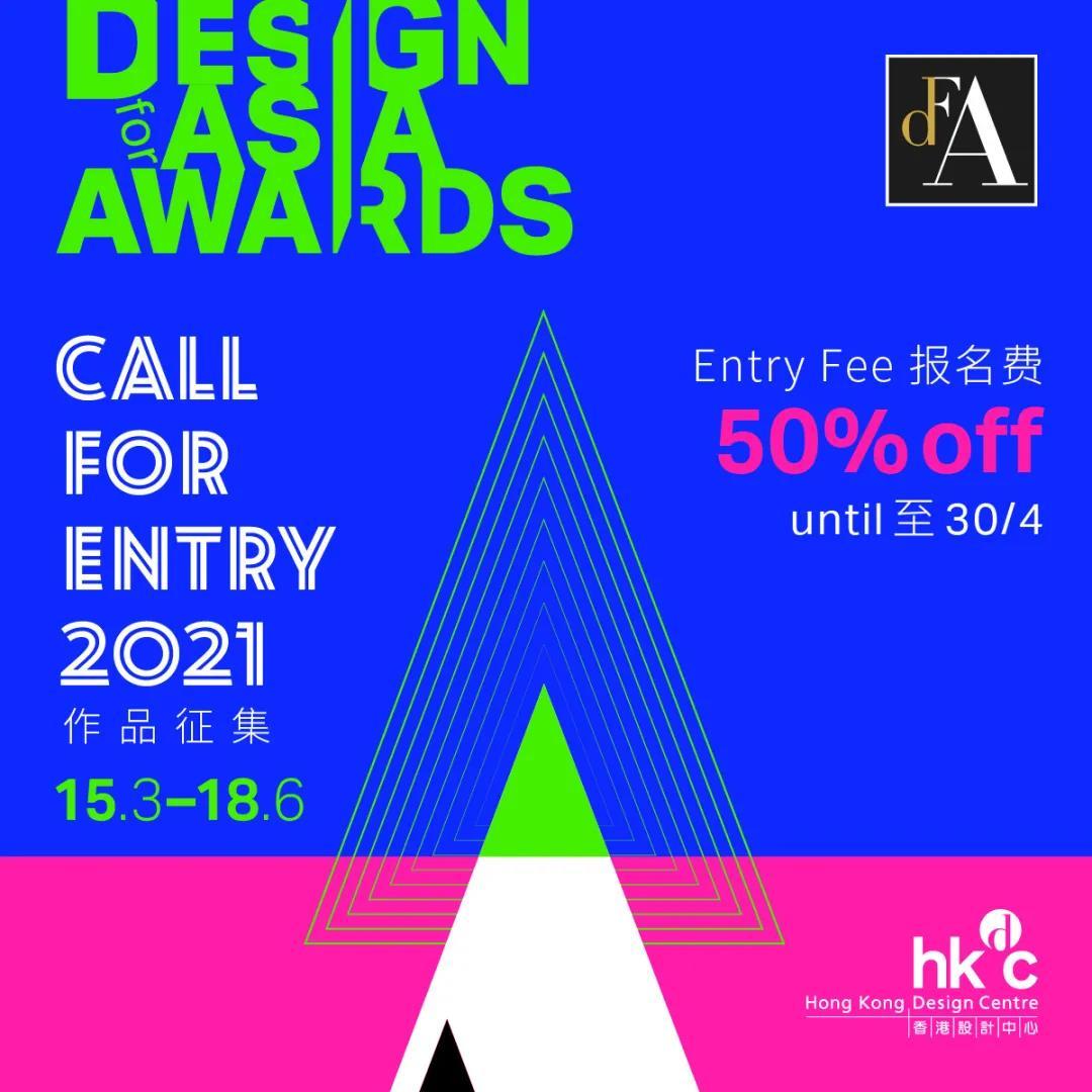 【会员福利】设计领航‧塑造未来 - DFA亚洲最具影响力设计奖 2021 作品征集