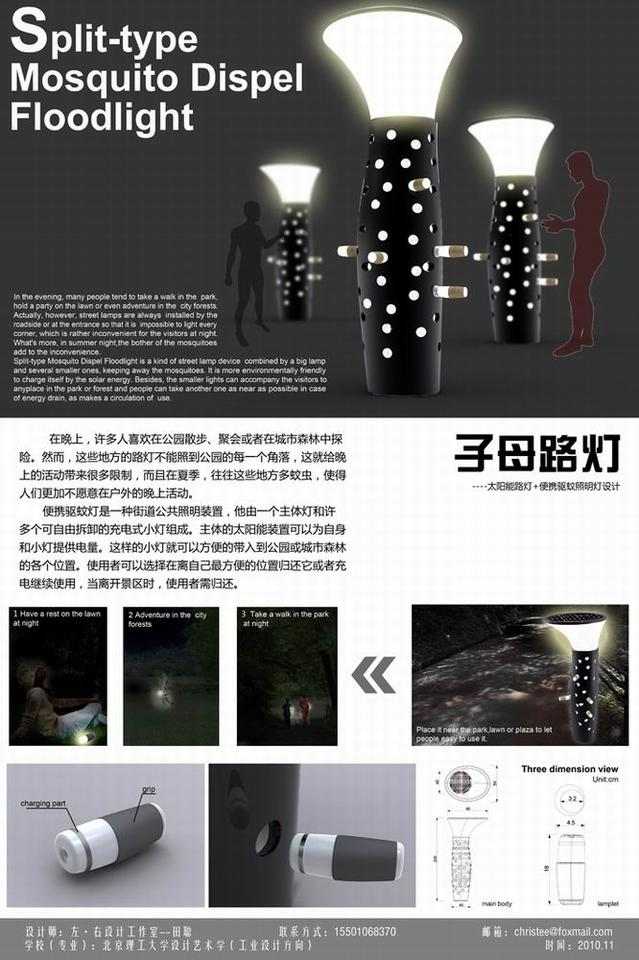 """""""幸福穿越设计""""—2011八大院校设计类研究生联展工业设计作品欣赏(一)图片"""