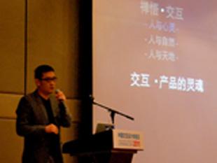 """用设计禅悟生活,用交互深触产品之灵魂??————洛可可高调亮相于""""2011中国交互设计体验日"""""""