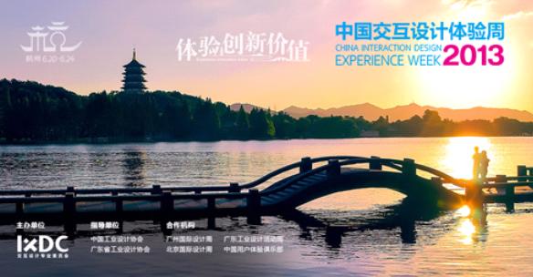 2013中国交互设计体验周报名正式开启