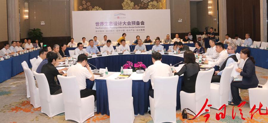 世界生态设计大会预备会在广州市从化区召开